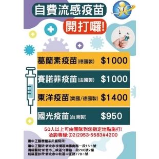 疫苗海報 V2.2_A4.jpg